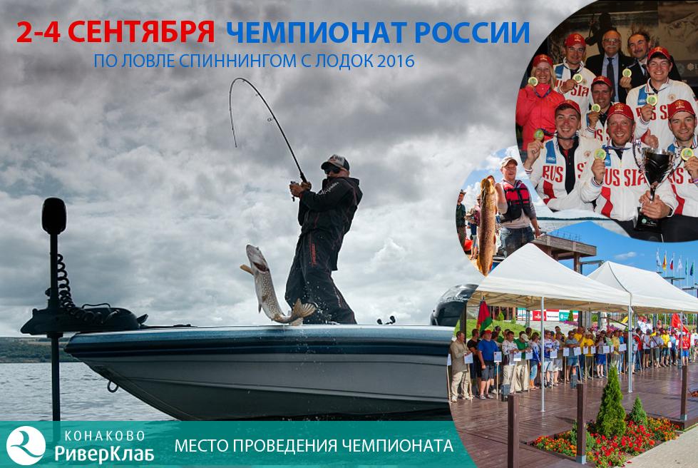чемпионат по рыбной ловле в конаково